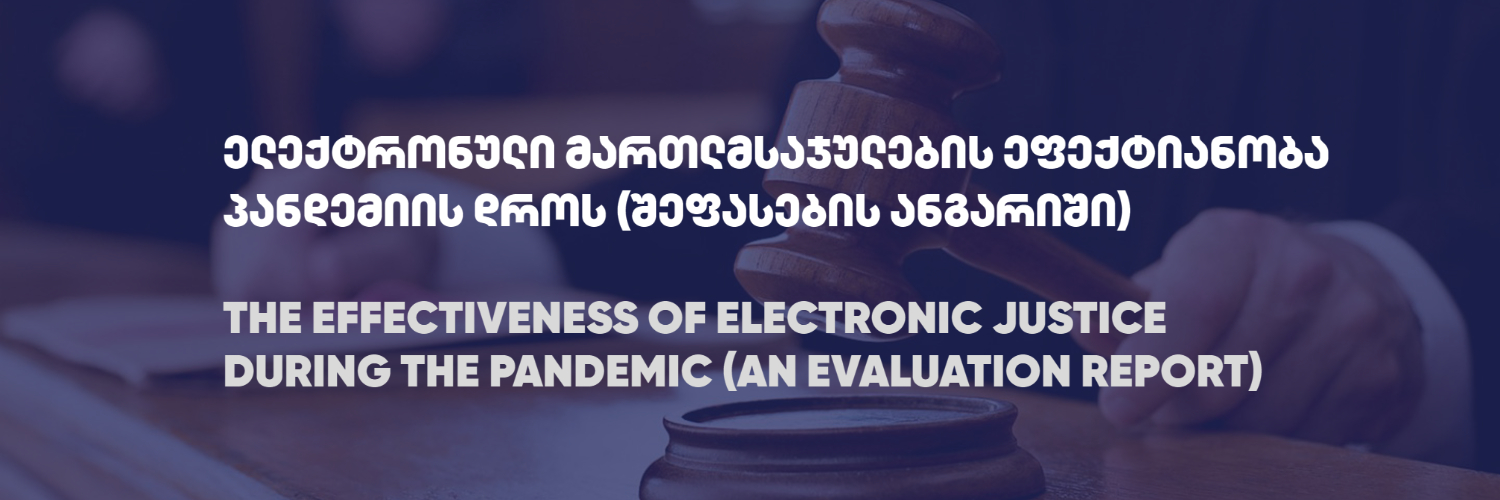 Effectiveness of Electronic Justice during the Pandemic (An Evaluation Report)