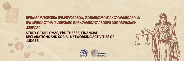 მოსამართლეთა დიპლომების, ფინანსური დეკლარაციებისა და სოციალურ ქსელებში განხორციელებული აქტივობების კვლევა