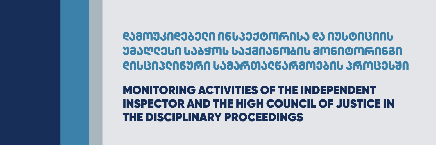 Rights Georgia Presents Monitoring Report on the Performance of Institutions Involved in Judicial Disciplinary Proceedings