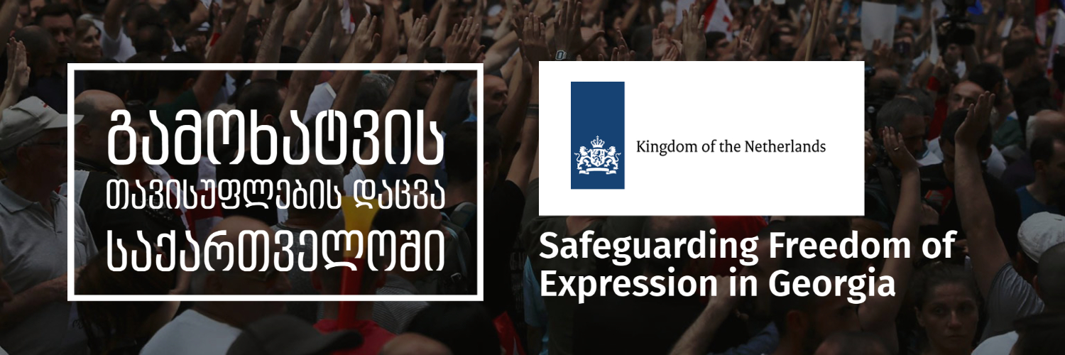 """Rights Georgia"" Launches a Project for Safeguarding Freedom of Expression in Georgia"