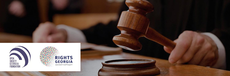 მართლმსაჯულების სისტემის და სასამართლო დამოუკიდებლობის ხარისხის გაზრდა